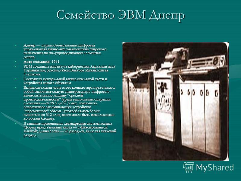 Семейство ЭВМ Днепр Днепр первая отечественная цифровая управляющая вычислительная машина широкого назначения на полупроводниковых элементах. Днепр Днепр первая отечественная цифровая управляющая вычислительная машина широкого назначения на полупрово