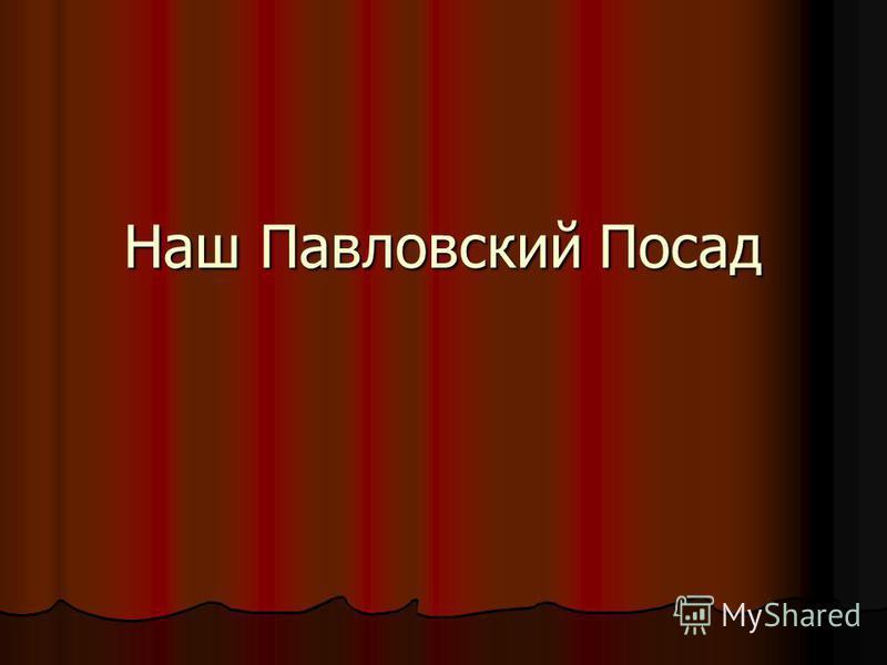Наш Павловский Посад