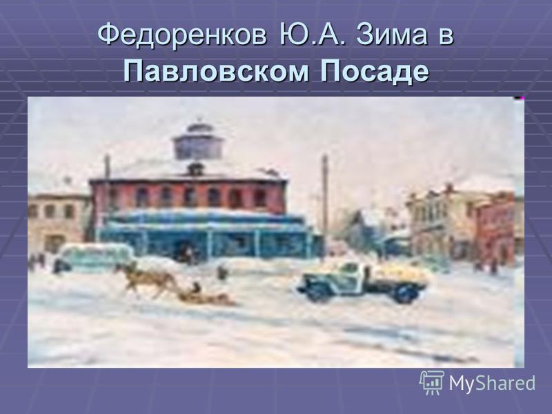 Федоренков Ю.А. Зима в Павловском Посаде