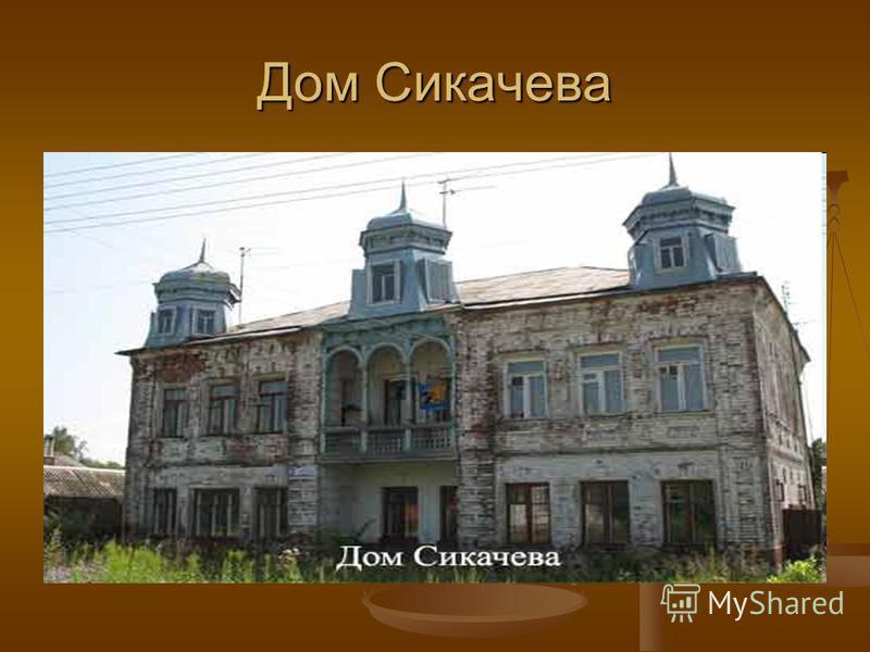 Дом Сикачева