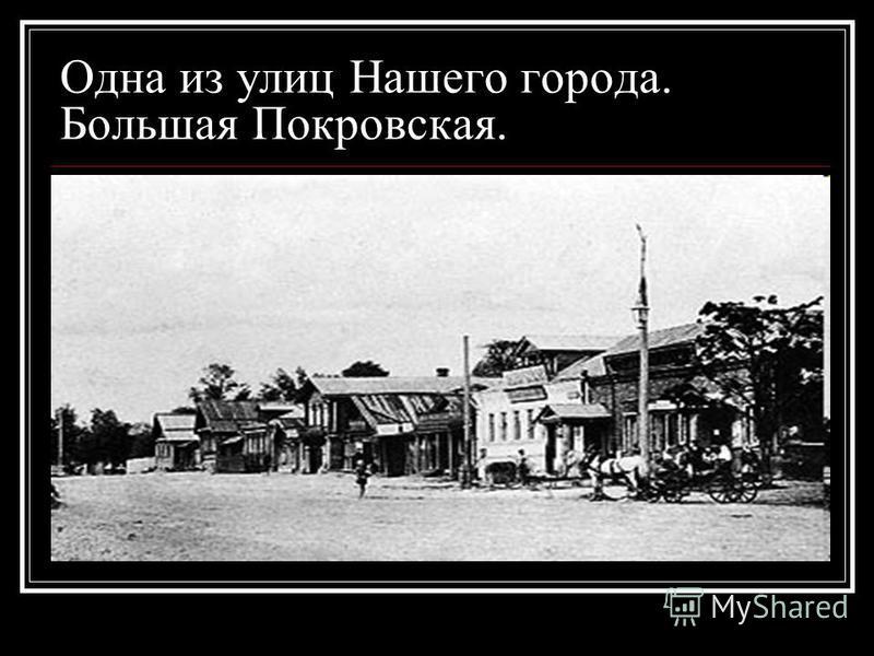 Одна из улиц Нашего города. Большая Покровская.