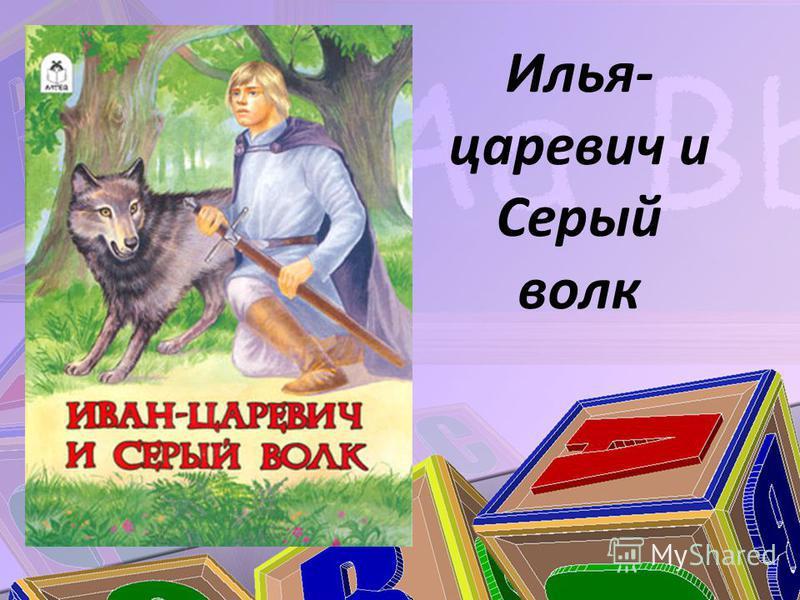 Илья- царевич и Серый волк