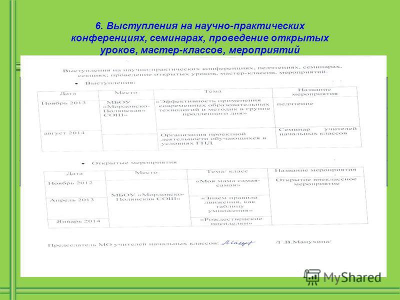 6. Выступления на научно-практических конференциях, семинарах, проведение открытых уроков, мастер-классов, мероприятий