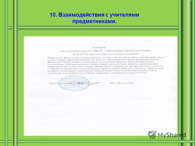 10. Взаимодействия с учителями предметниками.