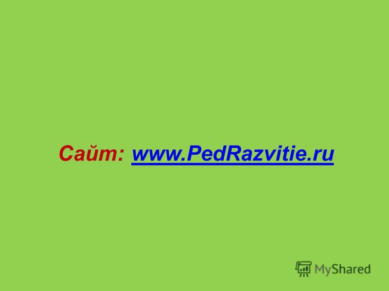Сайт: www.PedRazvitie.ruwww.PedRazvitie.ru