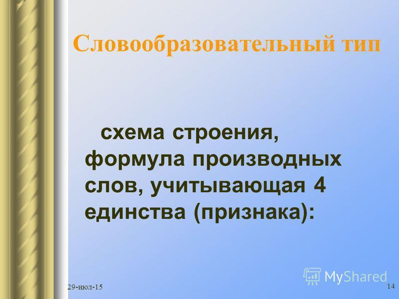 29-июл-15 13 Словообразователльные пары, между которыми имеются тождественные формальные и семантические отношения, входят в один словообразователльный тип (СТ): телята телятник гусятник