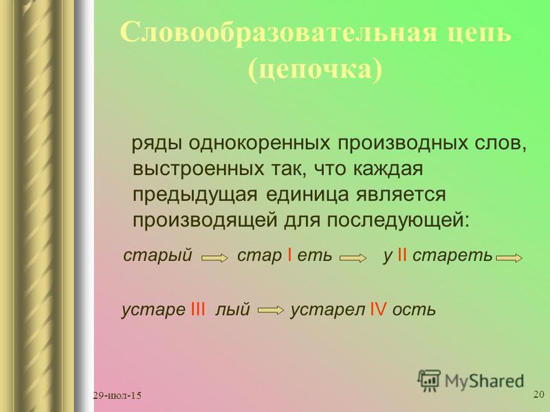 29-июл-15 19 Словообразователльная категория «орудие действия» - выпрямителль, усилителль; мешалка, сеялка, веялка. Каждая часть речи обладает своим набором СО типов.