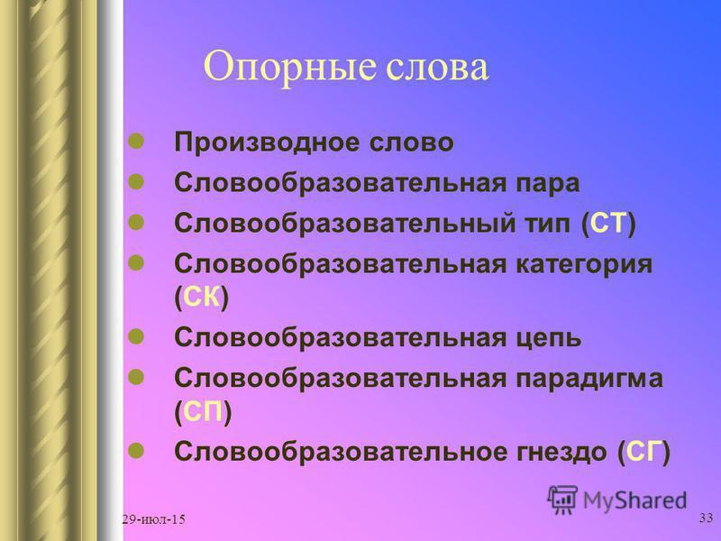 32 Минимальное СО гнездо Минимальное гнездо = 2 слова, то есть совпадает со СО парой. В русском языке есть гнезда, содержащие более (звать, земля), около (ломать),около (нести). Судя по «СО словарю русского языка» А.Н.Тихонов (М.,85) в русском языке