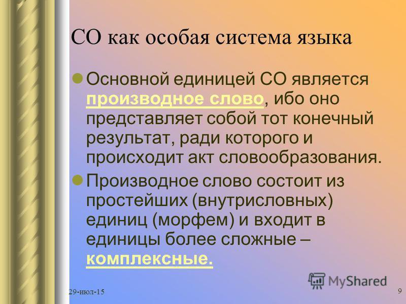 29-июл-15 8 СО как особая система языка Словарный состав русского языка делится на 2 неравные части. Одну часть составляют непроизводные слова около 18 тыс., другую - производные около 126 тыс., т.е на одно непроизводное приходится 7 производных. (По