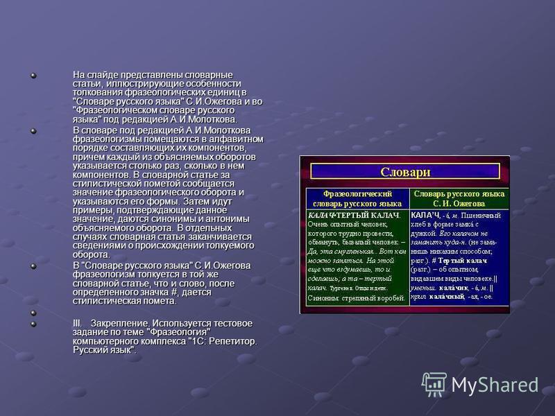 На слайде представлены словарные статьи, иллюстрирующие особенности толкования фразеологических единиц в
