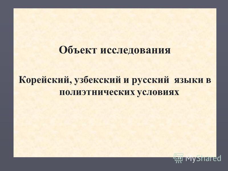 Объект исследования Корейский, узбекский и русский языки в полиэтнических условиях