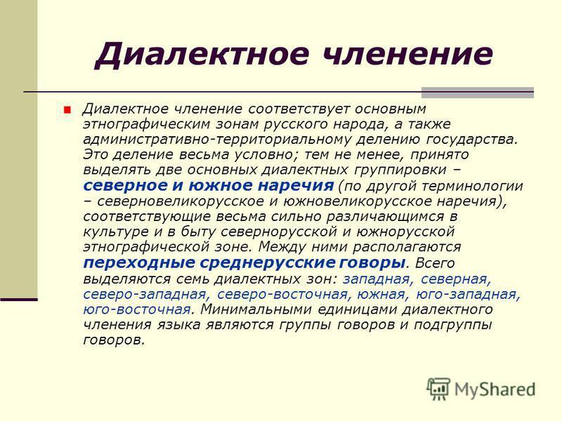 Диалектное членение Диалектное членение соответствует основным этнографическим зонам русского народа, а также административно-территориальному делению государства. Это деление весьма условно; тем не менее, принято выделять две основных диалектных гру
