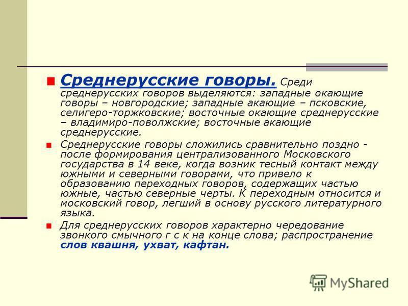 Среднерусские говоры. Среди среднерусских говоров выделяются: западные окающие говоры – новгородские; западные акающие – псковские, селигере-торжковские; восточные окающие среднерусские – владимиро-поволжские; восточные акающие среднерусские. Среднер