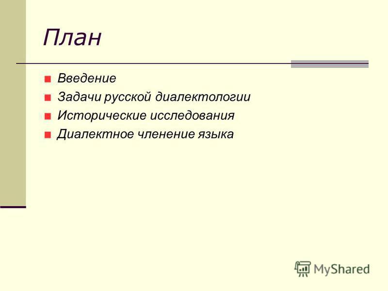 План Введение Задачи русской диалектологии Исторические исследования Диалектное членение языка