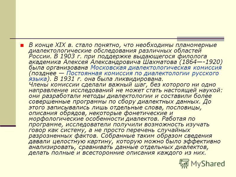 В конце XIX в. стало понятно, что необходимы планомерные диалектологические обследования различных областей России. В 1903 г. при поддержке выдающегося филолога академика Алексея Александровича Шахматова (1864-1920) была организована Московская диале