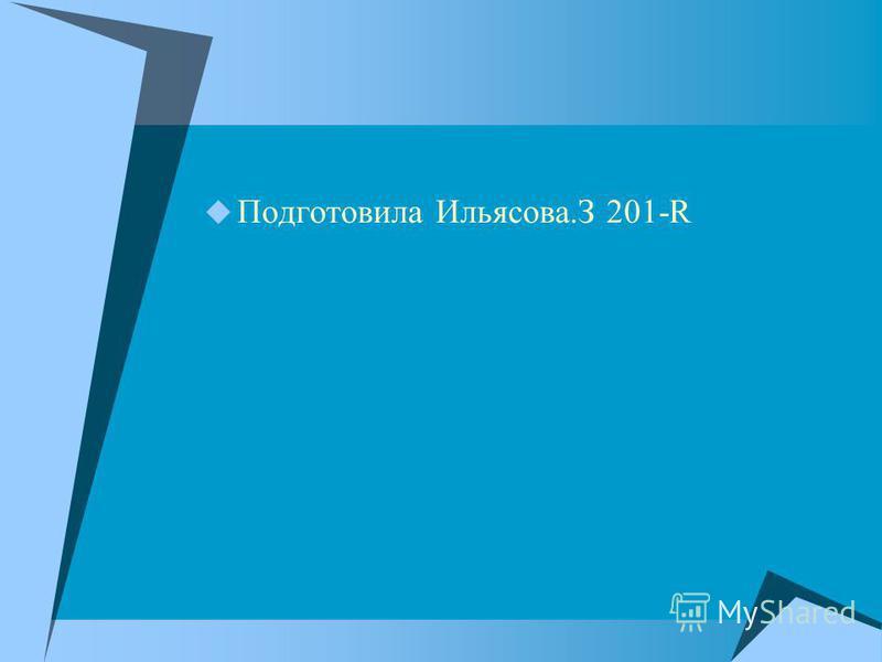 Подготовила Ильясава.З 201-R