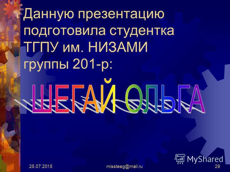 25.07.2015missteeg@mail.ru29 Данную презентацию подготовила студентка ТГПУ им. НИЗАМИ группы 201-р:
