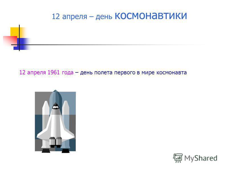 12 апреля – день космонавтики 12 апреля 1961 года – день полета первого в мире космонавта
