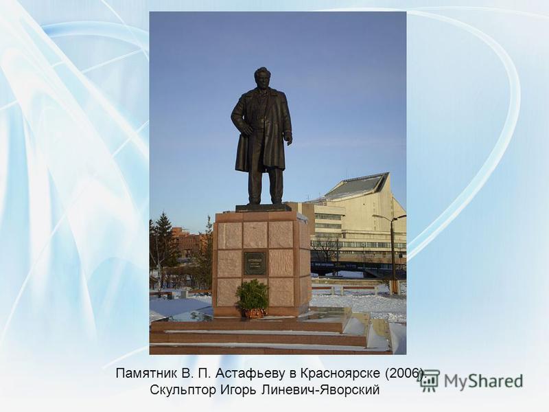 Памятник В. П. Астафьеву в Красноярске (2006). Скульптор Игорь Линевич-Яворский