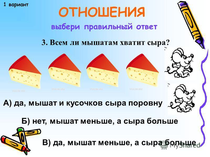 2. Выбери верное окончание предложения. Слева направо жираф стоит … выбери правильный ответ А) после мартышки, перед львом Б) после льва, перед мартышкой В) посередине 1 вариант ОТНОШЕНИЯ