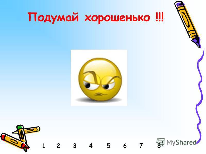 8. Выбери строчку, в которой перечислены только геометрические фигуры выбери правильный ответ Б) квадрат, круг, плюс А) квадрат, круг, точка В) квадрат, круг, равенство 1 вариант ОТНОШЕНИЯ