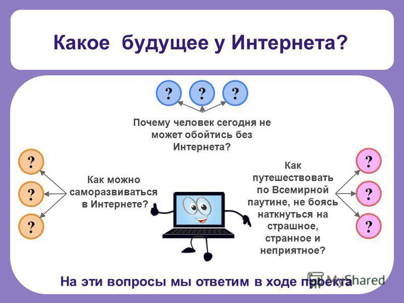 Какое будущее у Интернета? ? ? ? ? ? ? ??? Почему человек сегодня не может обойтись без Интернета? Как можно саморазвиваться в Интернете? Как путешествовать по Всемирной паутине, не боясь наткнуться на страшное, странное и неприятное? На эти вопросы