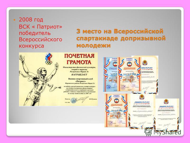 3 место на Всероссийской спартакиаде допризывной молодежи 2008 год ВСК « Патриот» победитель Всероссийского конкурса