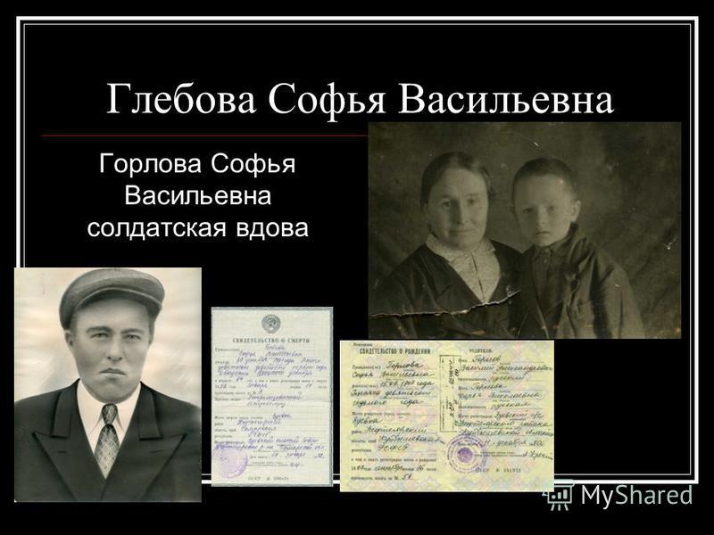 Глебова Софья Васильевна Горлова Софья Васильевна солдатская вдова