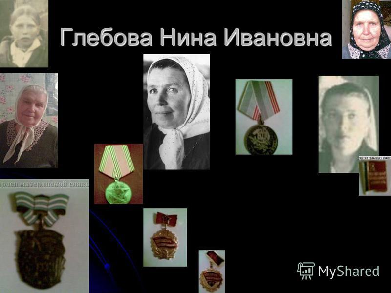 Глебова Нина Ивановна