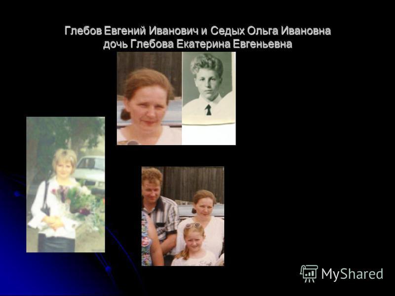 Глебов Евгений Иванович и Седых Ольга Ивановна дочь Глебова Екатерина Евгеньевна