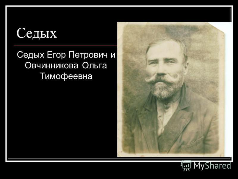 Седых Седых Егор Петрович и Овчинникова Ольга Тимофеевна