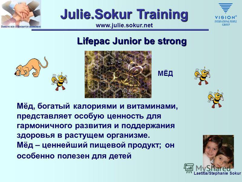 Laetitia/Stephanie Sokur Julie.Sokur Training www.julie.sokur.net Lifepac Junior be strong АЦЕРОЛА, содержащая натуральный витамин C, улучшает физическое состояние: повышает тонус и жизненную силу и укрепляет иммунную систему. Человеческий организм н