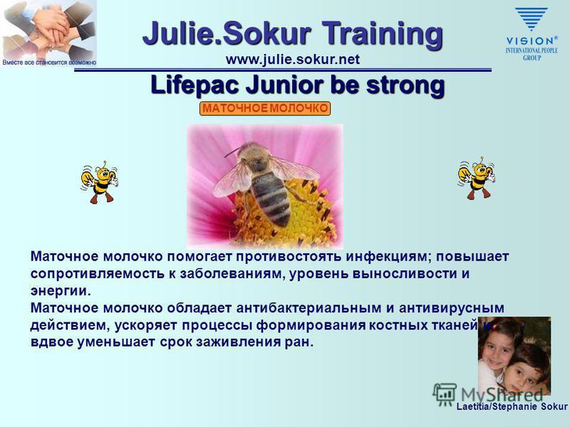 Laetitia/Stephanie Sokur Julie.Sokur Training www.julie.sokur.net Lifepac Junior be strong МЁД Мёд, богатый калориями и витаминами, представляет особую ценность для гармоничного развития и поддержания здоровья в растущем организме. Мёд – ценнейший пи