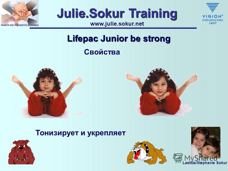 Laetitia/Stephanie Sokur Julie.Sokur Training www.julie.sokur.net Lifepac Junior be strong Маточное молочко помогает противостоять инфекциям; повышает сопротивляемость к заболеваниям, уровень выносливости и энергии. Маточное молочко обладает антибакт