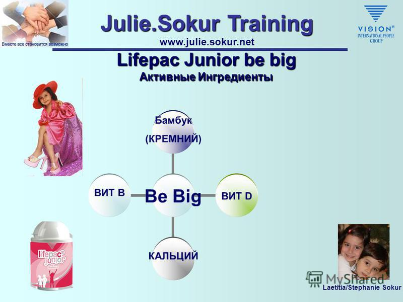 Laetitia/Stephanie Sokur Julie.Sokur Training www.julie.sokur.net LIFEPAC JUNIOR BE BIG 30 таблеток в баночке Vision Вкус: Малина 1 таблетка в день