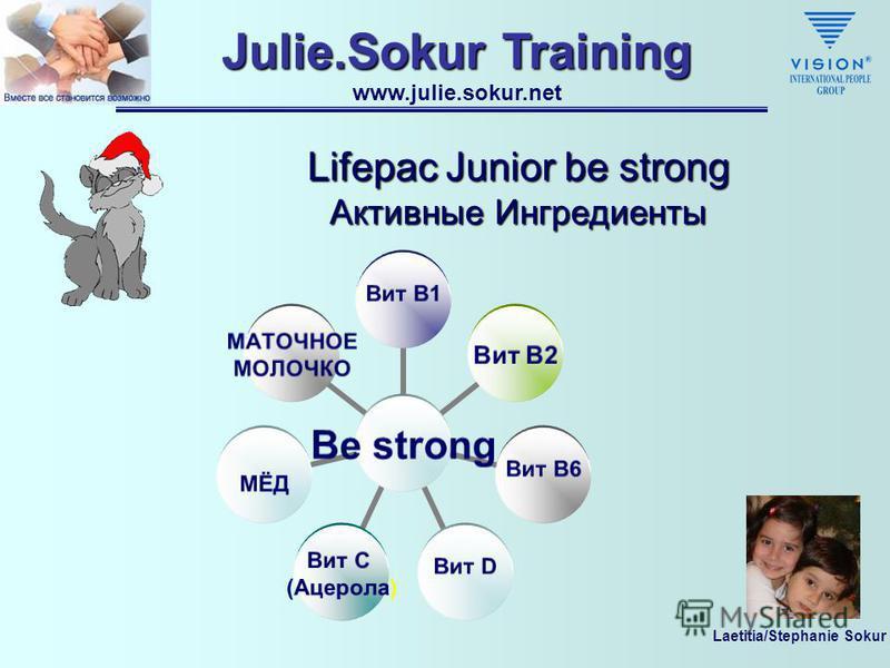 Laetitia/Stephanie Sokur Julie.Sokur Training www.julie.sokur.net Вкус: Шоколад Дозировка: 2 тюбика в неделю Упаковка: 8 тюбиков в коробке