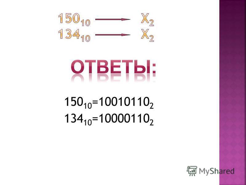 150 10 =10010110 2 134 10 =10000110 2