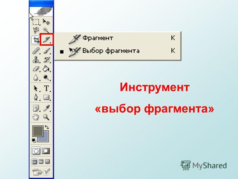 Инструмент «выбор фрагмента»