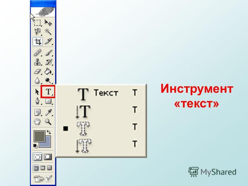Инструмент «текст»