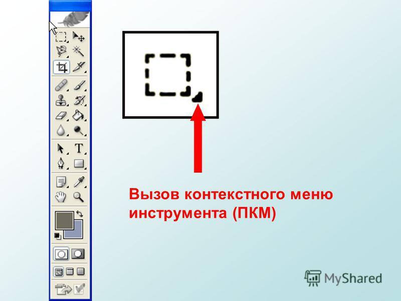 Вызов контекстного меню инструмента (ПКМ)