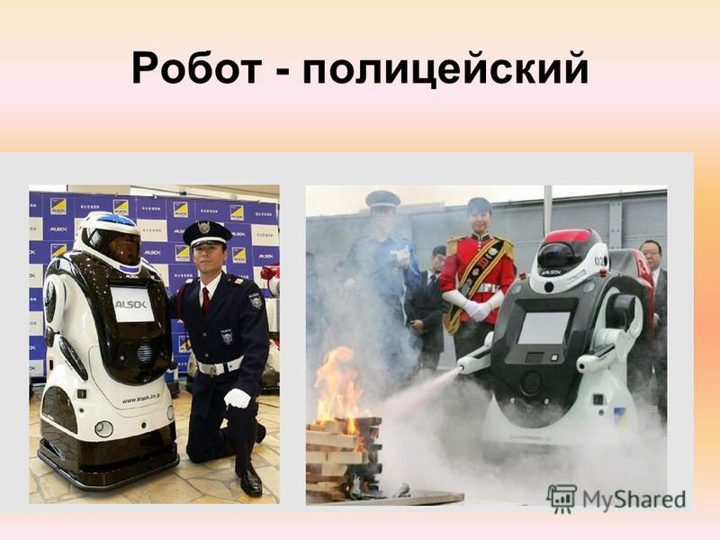 Робот - полицейский