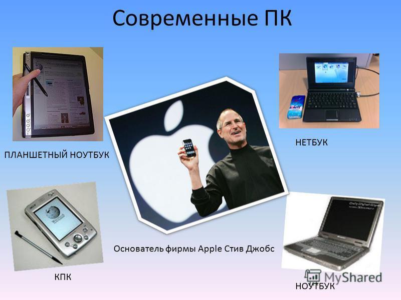Современные ПК КПК НОУТБУК ПЛАНШЕТНЫЙ НОУТБУК НЕТБУК Основатель фирмы Apple Стив Джобс