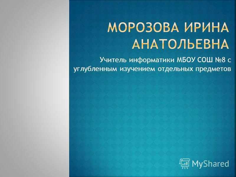 Учитель информатики МБОУ СОШ 8 с углубленным изучением отдельных предметов