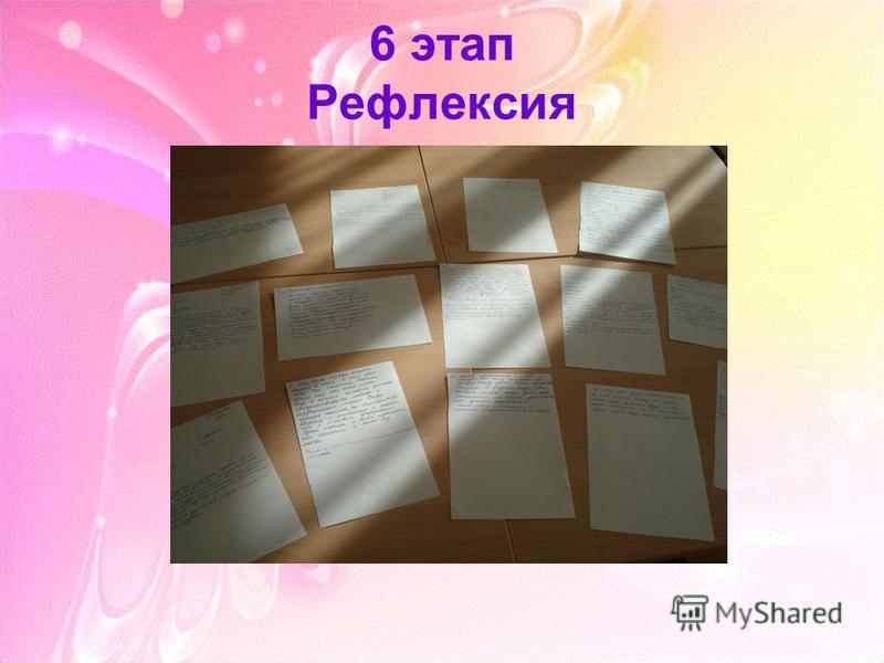 6 этап Рефлексия