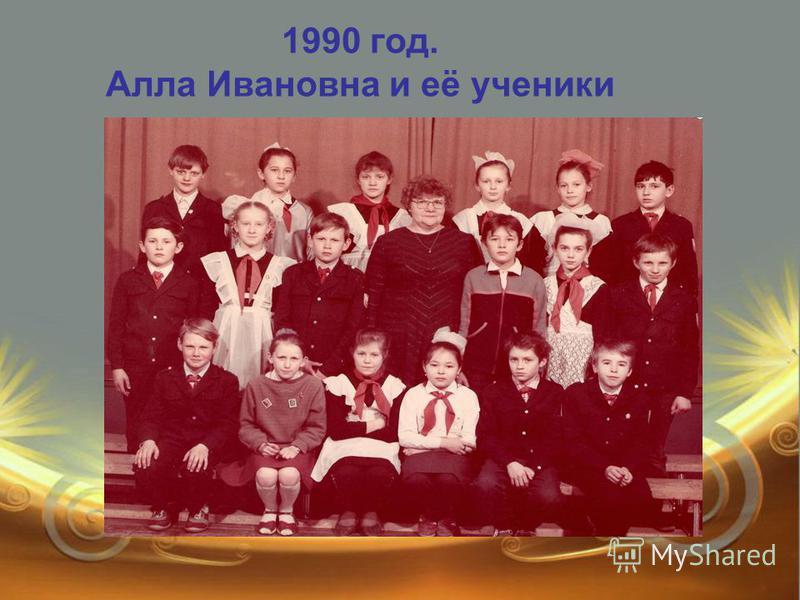1990 год. Алла Ивановна и её ученики