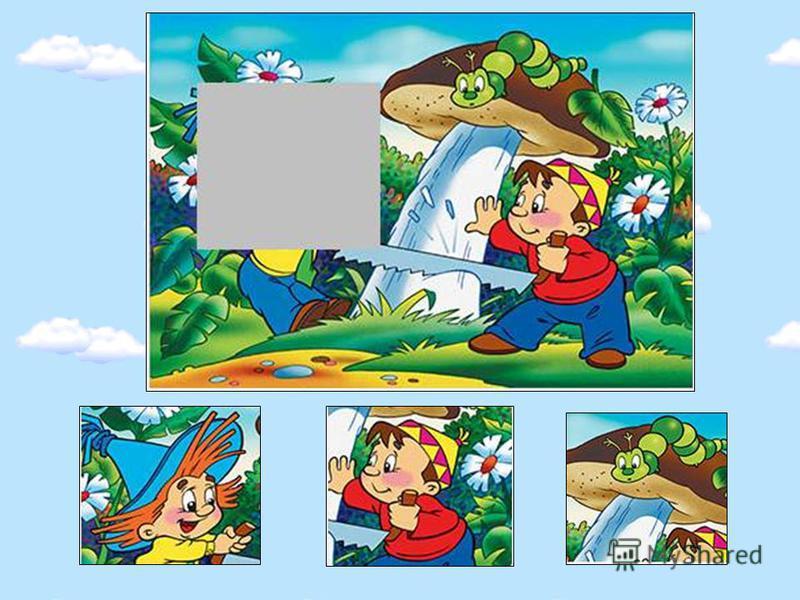 Цель игры: развить воображение и глазомер у ребенка, ребенок должен выбрать из трех фрагментов правильный, именно тот, который вырезан из картинки, (при правильном ответе – переход на следующее задание) Возрастная категория: старше 3-х лет, ребенок у