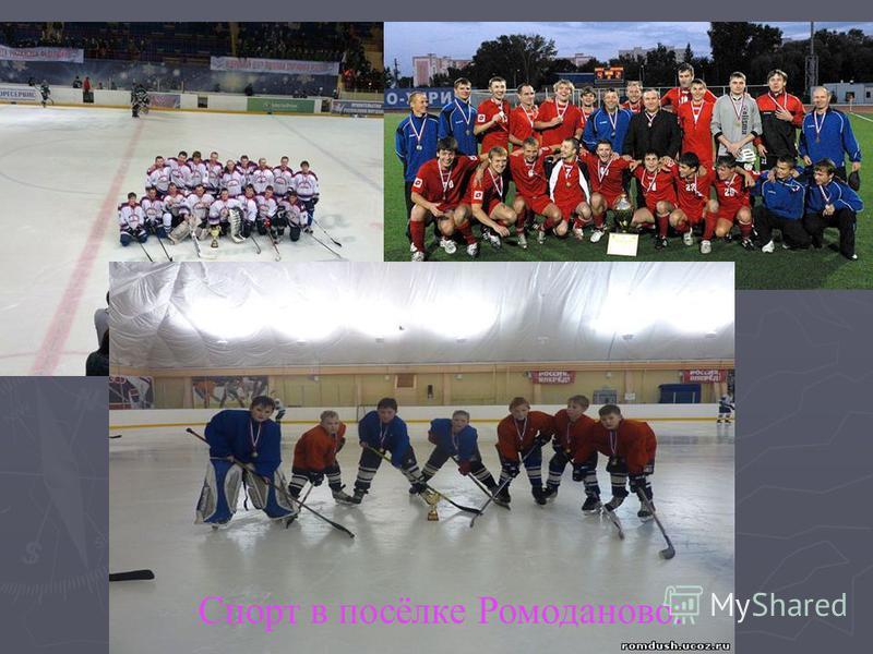 Спорт в посёлке Ромоданово.