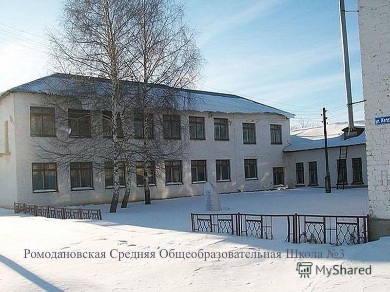 Ромодановская Средняя Общеобразовательная Школа 3