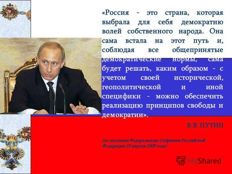 «Россия - это страна, которая выбрала для себя демократию волей собственного народа. Она сама встала на этот путь и, соблюдая все общепринятые демократические нормы, сама будет решать, каким образом - с учетом своей исторической, геополитической и ин