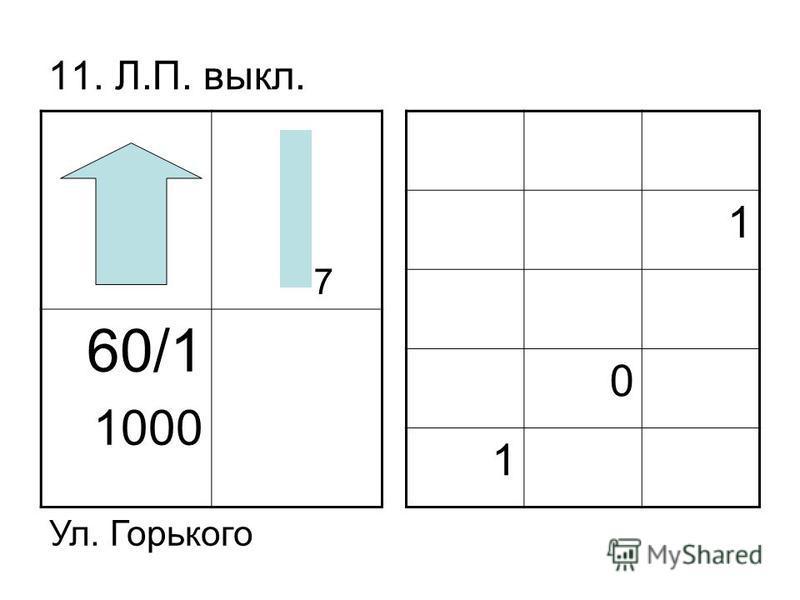 11. Л.П. выкл. 60/1 1000 1 0 1 Ул. Горького 7